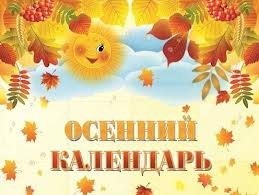 Календарь осень картинки